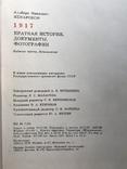 1987 Краткая история в документах и фотографиях 1917 год, фото №9