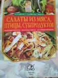 Салаты из мяса, птицы, морепродуктов  Готовим с удовольтвием ( великий формат ), фото №7
