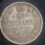 20 копеек 1915 вс, фото №2