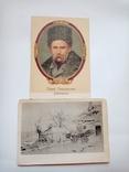 Две открытки СССР Шевченко, фото №2