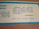 "Шановний товаришу!  ""Укркнига""  1978, фото №3"