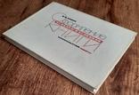 Оформление советской книги 1966, фото №4