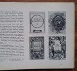 Оформление советской книги 1966, фото №6