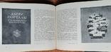 Оформление советской книги 1966, фото №11