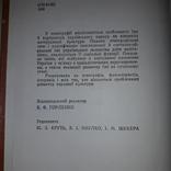 Українська народна кулінарія Історико-етнографічне дослідження, фото №6