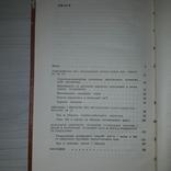 Українська народна кулінарія Історико-етнографічне дослідження, фото №7