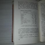 Українська народна кулінарія Історико-етнографічне дослідження, фото №8