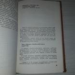 Українська народна кулінарія Історико-етнографічне дослідження, фото №10