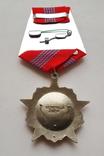Орден Октябрьской Революции (копия), фото №4
