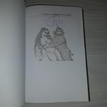 История сексуальных запретов и предписаний 2014 Тираж 1000, фото №4