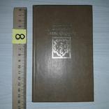 Буквар Івана Федорова Київ 1975, фото №3
