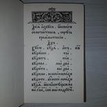 Буквар Івана Федорова Київ 1975, фото №13