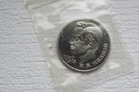 1 рубль 1991 г. Иванов Пруф Запайка, фото №5