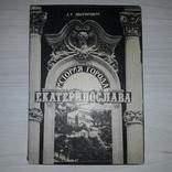 История города Екатеринослава Д.И. Яворницкий Первое издание, фото №2