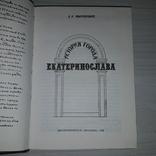 История города Екатеринослава Д.И. Яворницкий Первое издание, фото №4
