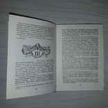 История города Екатеринослава Д.И. Яворницкий Первое издание, фото №6