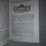 История города Екатеринослава Д.И. Яворницкий Первое издание, фото №11