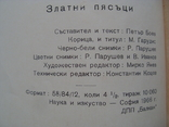 Фотоальбом Золотые пески, Болгария, фото №12