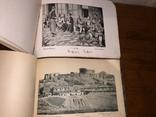 Два альбома: Афины и Константинополь, фото №10