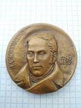 Настільна медаль: Жуковский., фото №2