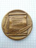 Настільна медаль: Жуковский., фото №3