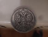 Рубль 1901 ФЗ, фото №3