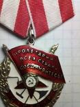 Орден Боевого красного знамени   КОПИЯ, фото №3
