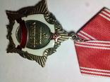 Орден За личное мужество КОПИЯ, фото №7