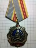 Орден Трудовой славы 2 степени КОПИЯ, фото №2