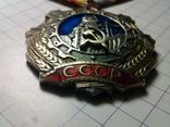 Орден Трудовой славы 2 степени КОПИЯ, фото №5