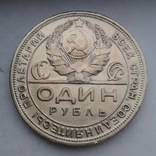 1 рубль 1924 года., фото №3