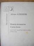 Айзек Азимов Конец вечности Сами Боги, фото №3