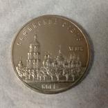 5 рублей Софиевский собор, фото №2