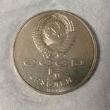 5 рублей Успенский собор, фото №4