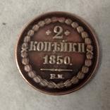 Копия 2 копейки 1850 года, фото №2