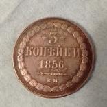 3 копейки 1856 года. Копия., фото №2