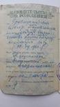 Свидетельство о рождении.РСФСР. Астраханская обл.татарка, фото №4