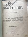 1900 Волынский Борьба за идеализм Достоевский Ницше Гоголь Мережковский Бальмонт Гиппиус, фото №3