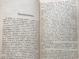 1900 Волынский Борьба за идеализм Достоевский Ницше Гоголь Мережковский Бальмонт Гиппиус, фото №7