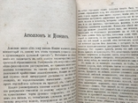 1900 Волынский Борьба за идеализм Достоевский Ницше Гоголь Мережковский Бальмонт Гиппиус, фото №8