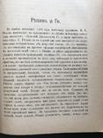 1900 Волынский Борьба за идеализм Достоевский Ницше Гоголь Мережковский Бальмонт Гиппиус, фото №11