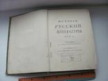 История русской литературы XIX века. Том 3.1910 г, фото №7