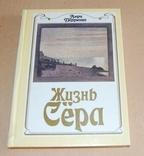 Анри Перюшо 4 книги, фото №5