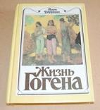 Анри Перюшо 4 книги, фото №6