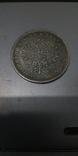 1 рубль 1883 года СПБ-АГ копия монеты, фото №3