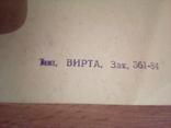 Письмо политотдела  ВИРТА Харьпов, фото №3
