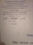 Письмо политотдела  ВИРТА Харьпов, фото №2