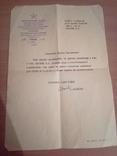 Письмо политотдела  ВИРТА Харьпов, фото №4