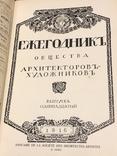 Ежегодник Архитекторов-Художников за 1916 год, фото №2
