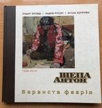 Антон Шепа 49,5Х34,5, масло + книга про автора и его работы, фото №4